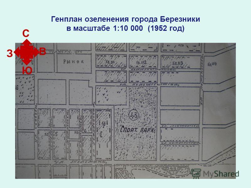 Генплан озеленения города Березники в масштабе 1:10 000 (1952 год) З С В Ю