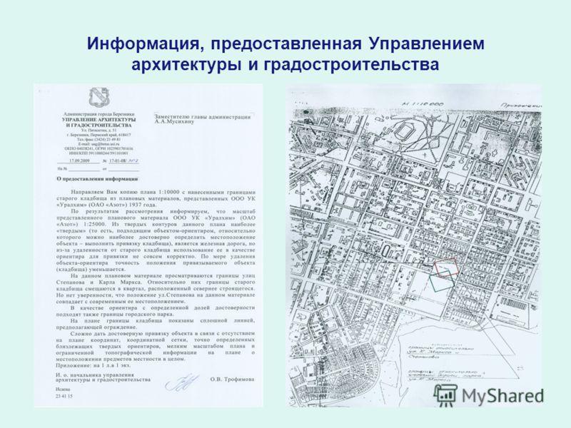 Информация, предоставленная Управлением архитектуры и градостроительства