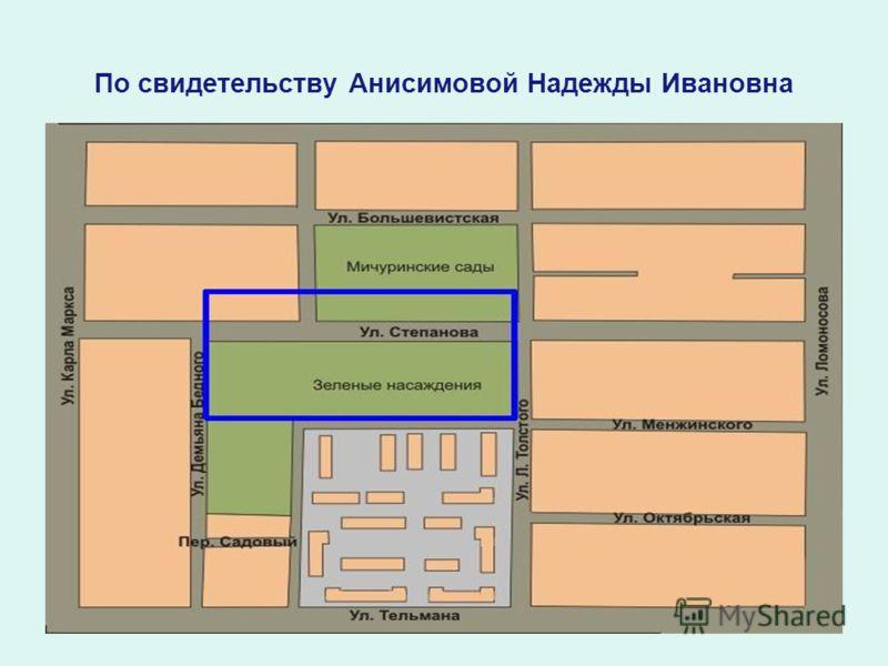 По свидетельству Анисимовой Надежды Ивановна