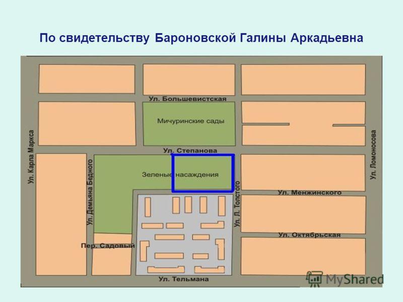 По свидетельству Бароновской Галины Аркадьевна