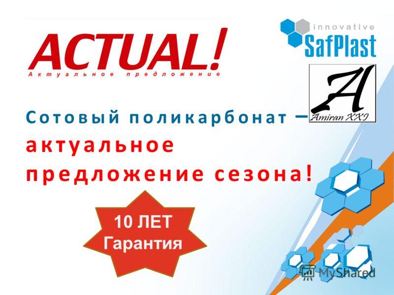 Сотовый поликарбонат – актуальное предложение сезона! 10 ЛЕТ Гарантия