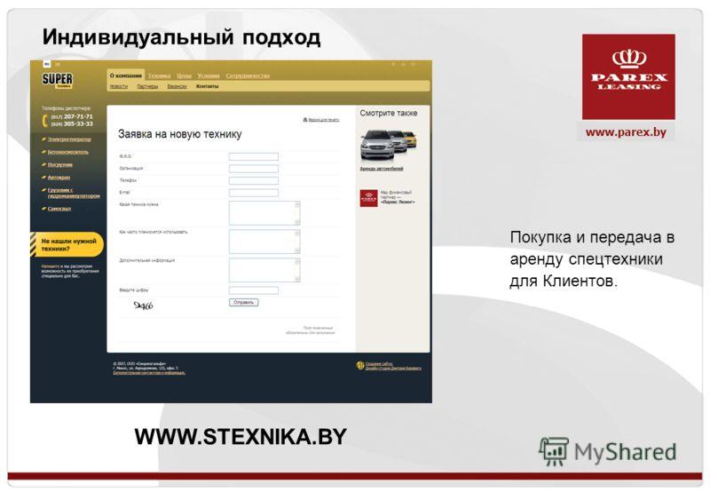 www.parex.by Покупка и передача в аренду спецтехники для Клиентов. Индивидуальный подход WWW.STEXNIKA.BY
