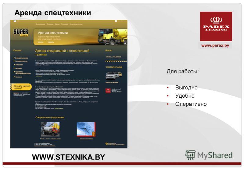 www.parex.by Для работы: Выгодно Удобно Оперативно Аренда спецтехники WWW.STEXNIKA.BY