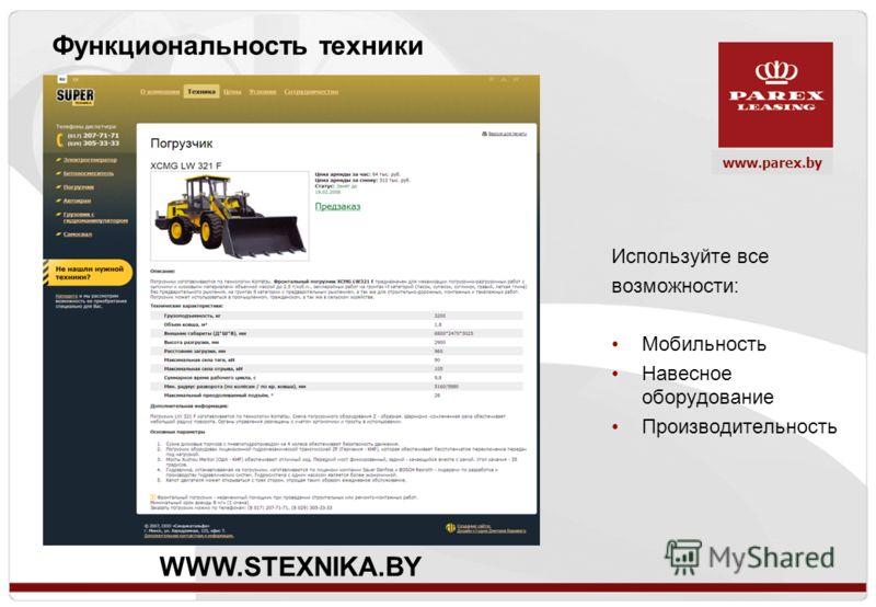 www.parex.by Используйте все возможности: Мобильность Навесное оборудование Производительность Функциональность техники WWW.STEXNIKA.BY