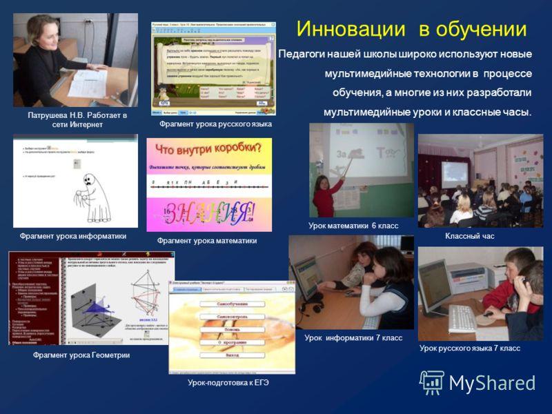 Инновации в обучении Педагоги нашей школы широко используют новые мультимедийные технологии в процессе обучения, а многие из них разработали мультимедийные уроки и классные часы. Классный час Урок математики 6 класс Урок информатики 7 класс Урок русс