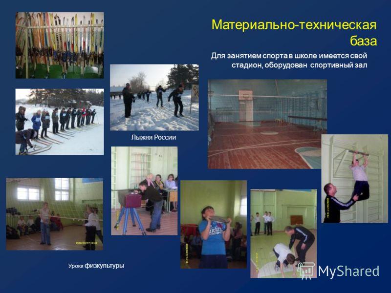 Материально-техническая база Для занятием спорта в школе имеется свой стадион, оборудован спортивный зал Лыжня России Уроки физкультуры