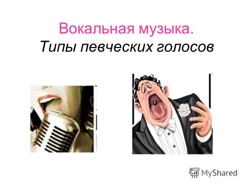 Вокальная музыка. Типы певческих голосов