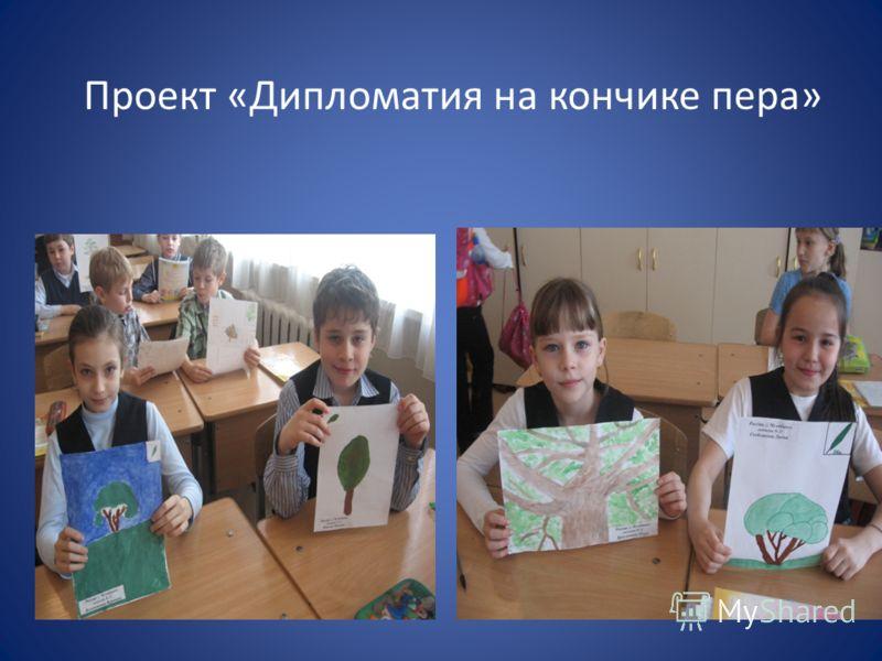 Проект «Дипломатия на кончике пера»