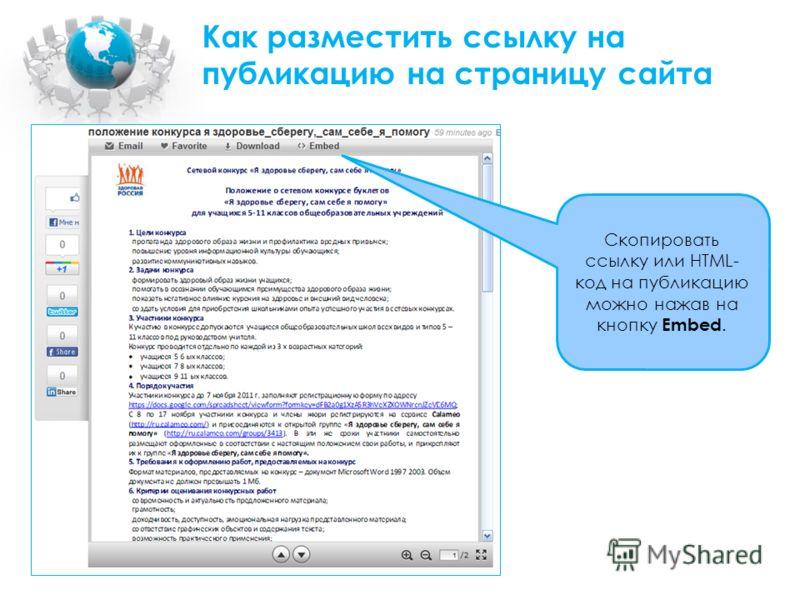 Как разместить ссылку на публикацию на страницу сайта Скопировать ссылку или HTML- код на публикацию можно нажав на кнопку Embed.