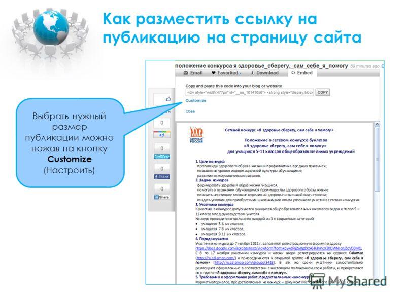 Как разместить ссылку на публикацию на страницу сайта Выбрать нужный размер публикации можно нажав на кнопку Customize (Настроить)