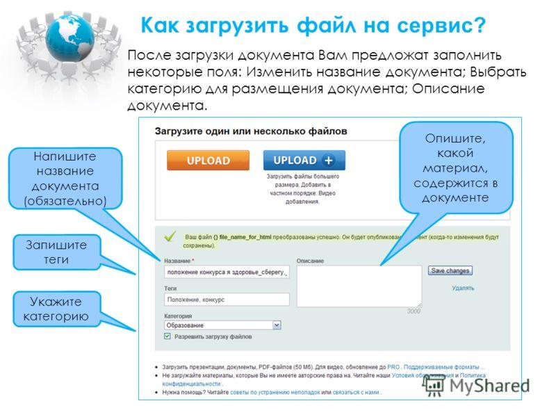 Как загрузить файл на сервис? После загрузки документа Вам предложат заполнить некоторые поля: Изменить название документа; Выбрать категорию для размещения документа; Описание документа. Напишите название документа (обязательно) Запишите теги Укажит
