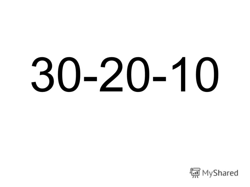 30-20-10