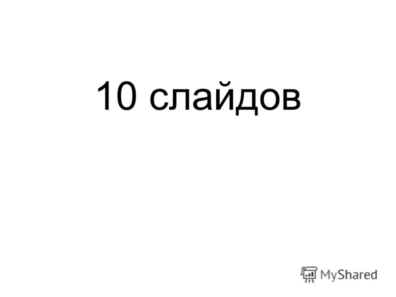 10 слайдов