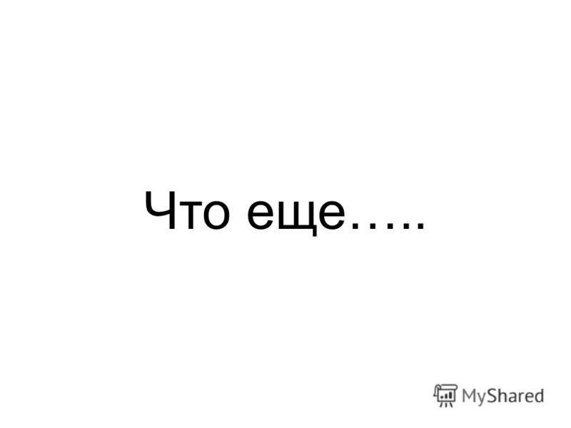 Что еще…..