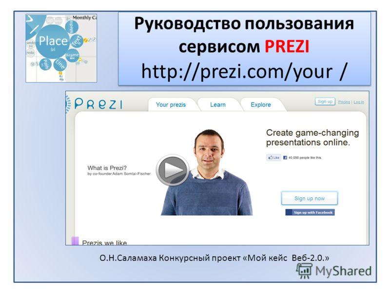 Руководство пользования сервисом PREZI http://prezi.com/your / О.Н.Саламаха Конкурсный проект «Мой кейс Веб-2.0.»