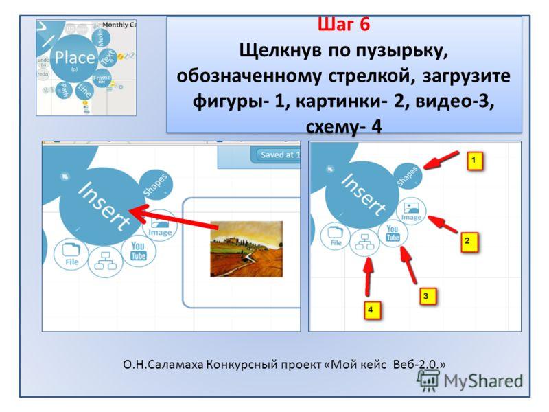 Шаг 6 Щелкнув по пузырьку, обозначенному стрелкой, загрузите фигуры- 1, картинки- 2, видео-3, схему- 4 О.Н.Саламаха Конкурсный проект «Мой кейс Веб-2.0.»