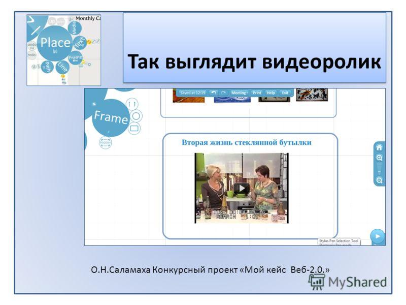 Так выглядит видеоролик О.Н.Саламаха Конкурсный проект «Мой кейс Веб-2.0.»