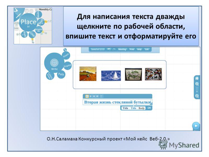 Для написания текста дважды щелкните по рабочей области, впишите текст и отформатируйте его О.Н.Саламаха Конкурсный проект «Мой кейс Веб-2.0.»