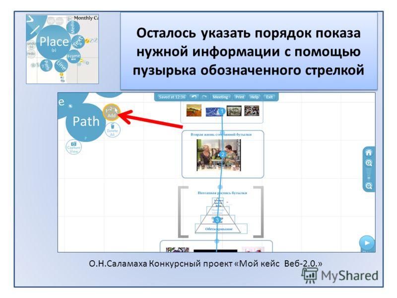Осталось указать порядок показа нужной информации с помощью пузырька обозначенного стрелкой О.Н.Саламаха Конкурсный проект «Мой кейс Веб-2.0.»