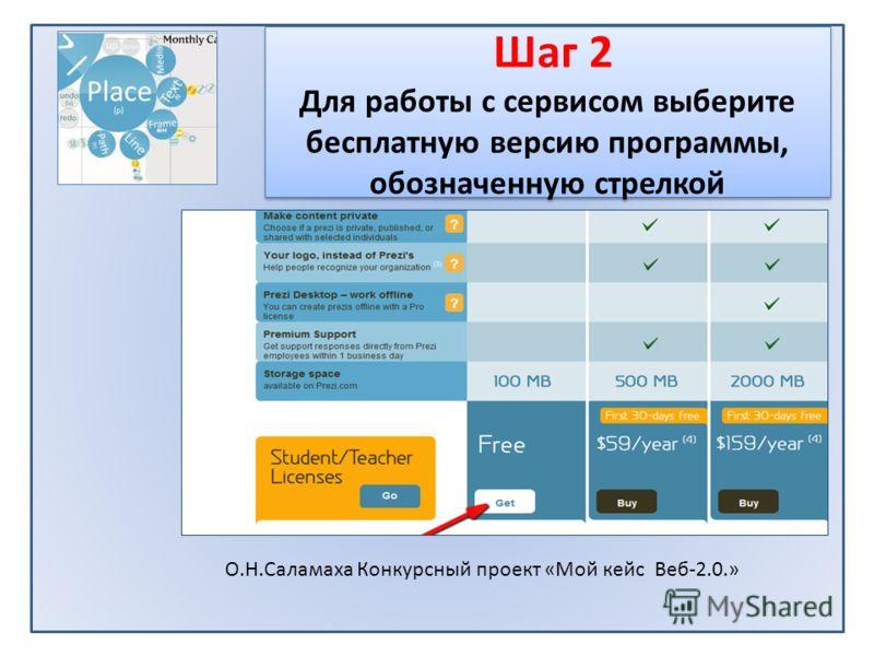 Шаг 2 Для работы с сервисом выберите бесплатную версию программы, обозначенную стрелкой О.Н.Саламаха Конкурсный проект «Мой кейс Веб-2.0.»