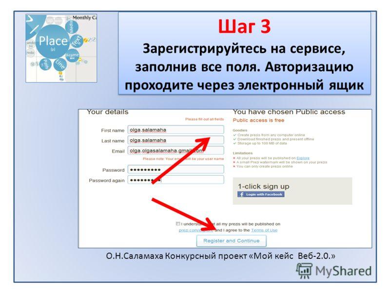 Шаг 3 Зарегистрируйтесь на сервисе, заполнив все поля. Авторизацию проходите через электронный ящик О.Н.Саламаха Конкурсный проект «Мой кейс Веб-2.0.»