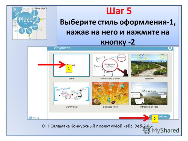 Шаг 5 Выберите стиль оформления-1, нажав на него и нажмите на кнопку -2 1 2 О.Н.Саламаха Конкурсный проект «Мой кейс Веб-2.0.»