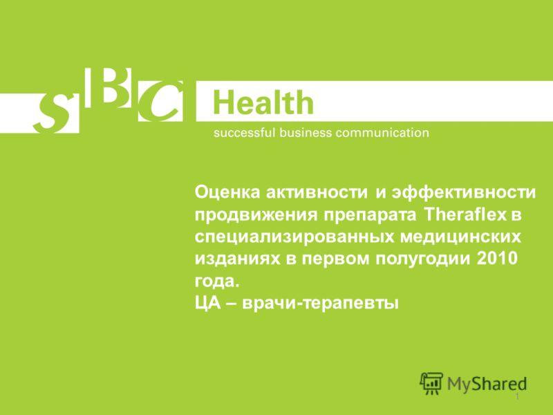 1 Оценка активности и эффективности продвижения препарата Theraflex в специализированных медицинских изданиях в первом полугодии 2010 года. ЦА – врачи-терапевты