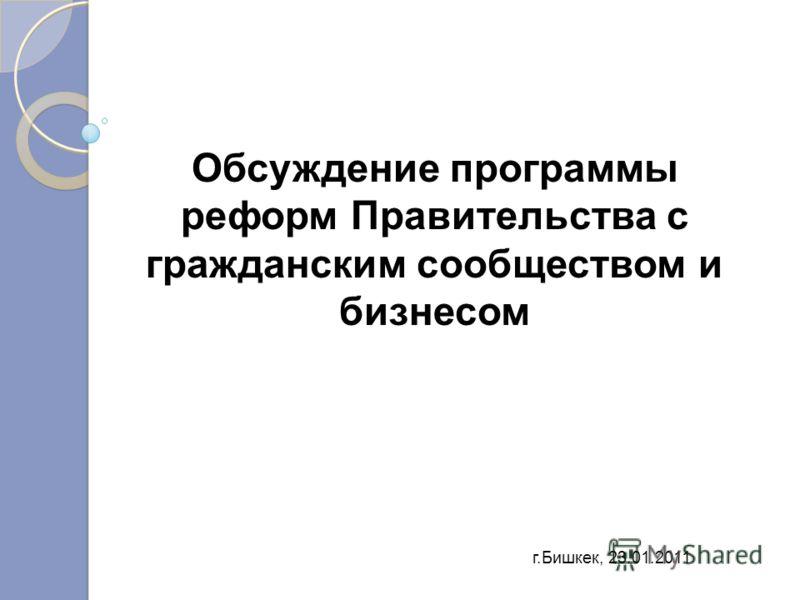 Обсуждение программы реформ Правительства с гражданским сообществом и бизнесом г.Бишкек, 23.01.2011
