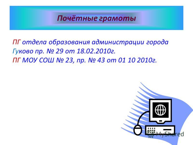 Почётные грамоты ПГ отдела образования администрации города Гуково пр. 29 от 18.02.2010 г. ПГ МОУ СОШ 23, пр. 43 от 01 10 2010 г.