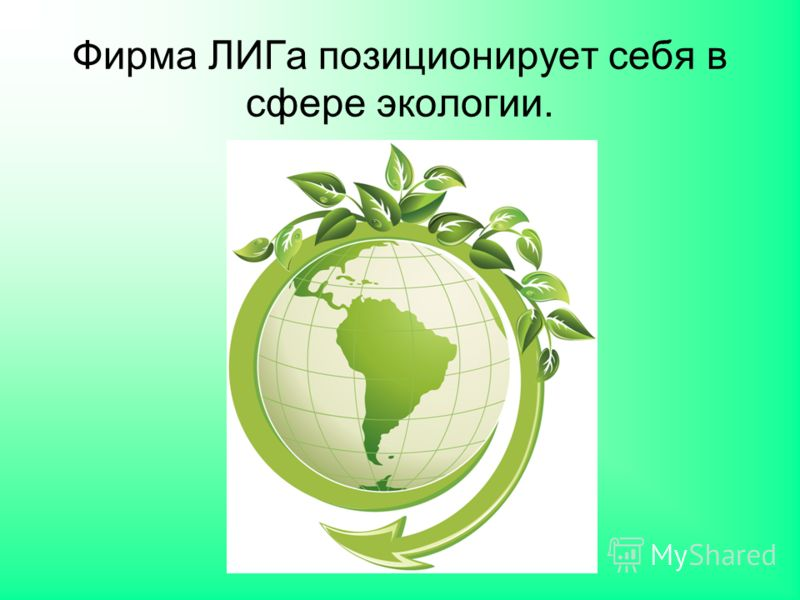 Фирма ЛИГа позиционирует себя в сфере экологии.
