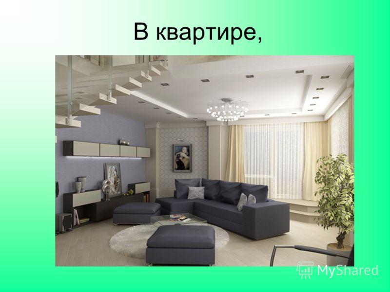 В квартире,