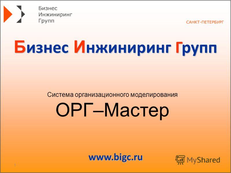 1 www.bigc.ru Б изнес И нжиниринг Групп Система организационного моделирования ОРГ–Мастер