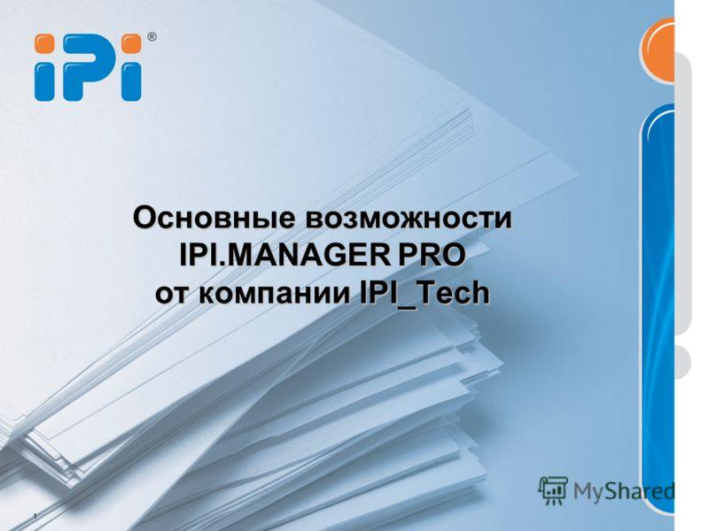 1 Основные возможности IPI.MANAGER PRO от компании IPI_Tech