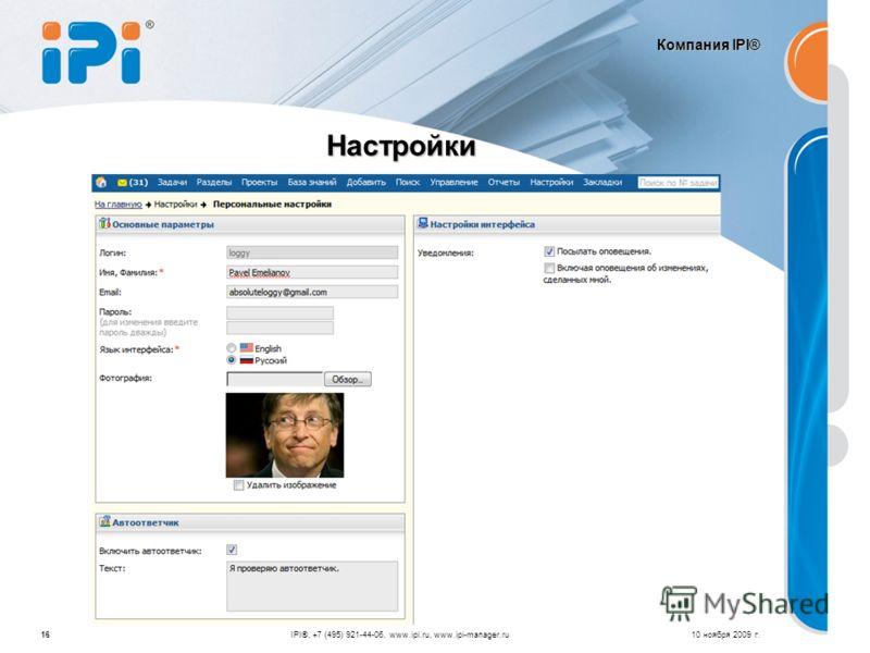 Компания IPI® Настройки 10 ноября 2009 г.IPI®, +7 (495) 921-44-06, www.ipi.ru, www.ipi-manager.ru16