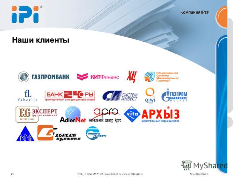 Компания IPI® 10 ноября 2009 г.21 Наши клиенты IPI®, +7 (812) 611-11-34, www.ipi-tech.ru, www.ipi-manager.ru