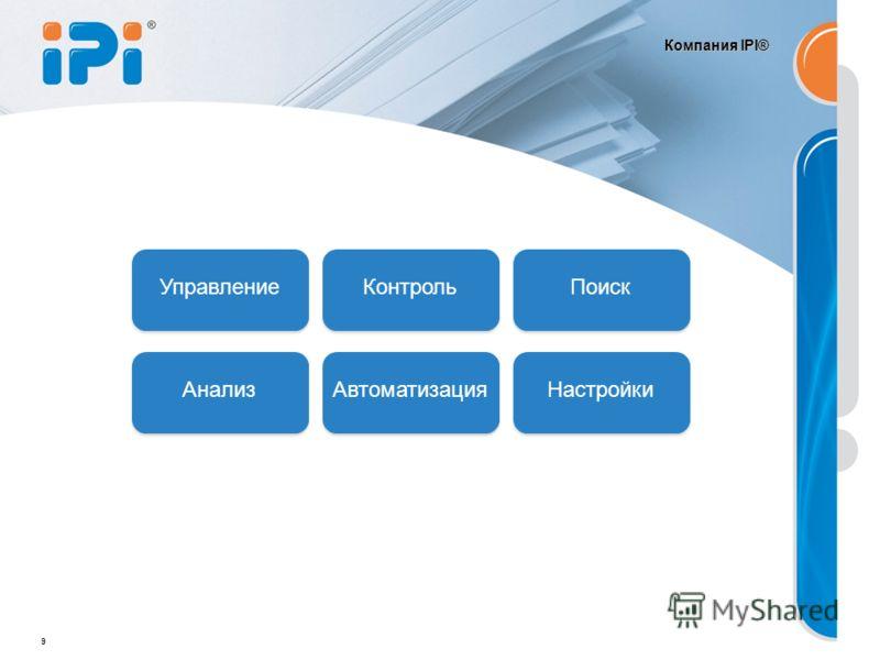 Компания IPI® 9 Управление Настройки Анализ Автоматизация Поиск Контроль