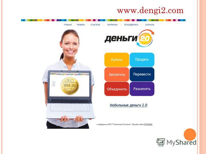 www.dengi2.com