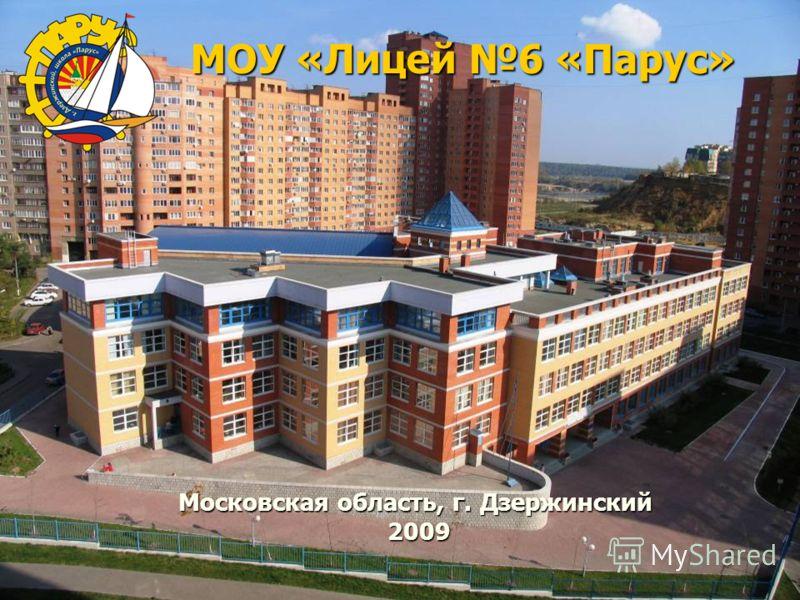 Московская область, г. Дзержинский 2009 2009 МОУ «Лицей 6 «Парус» МОУ «Лицей 6 «Парус»
