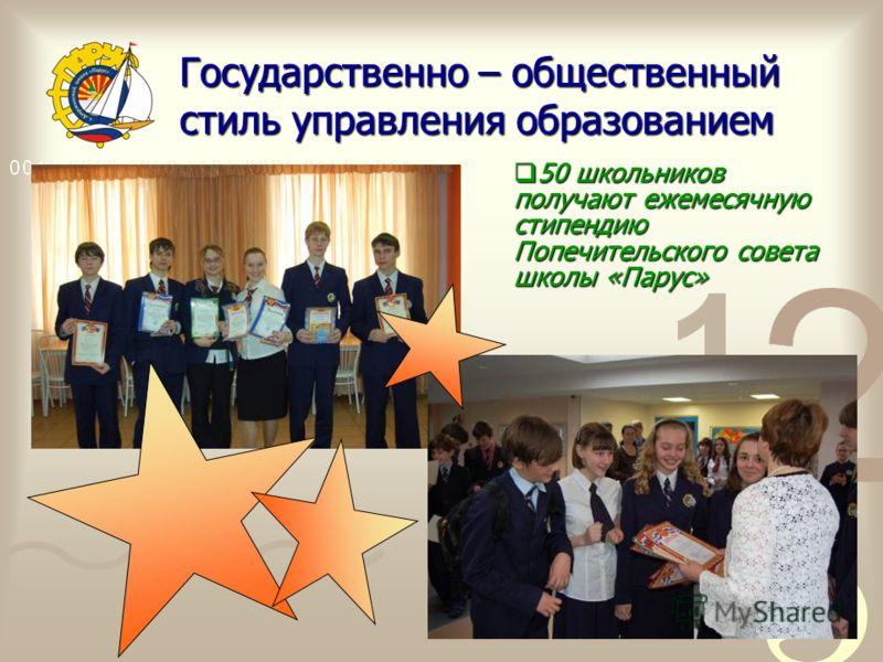 50 школьников получают ежемесячную стипендию Попечительского совета школы «Парус»
