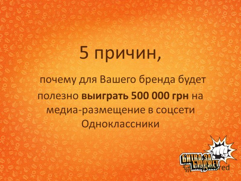 5 причин, почему для Вашего бренда будет полезно выиграть 500 000 грн на медиа-размещение в соцсети Одноклассники