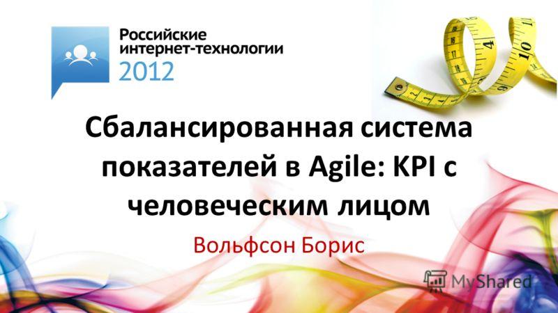 Сбалансированная система показателей в Agile: KPI с человеческим лицом Вольфсон Борис