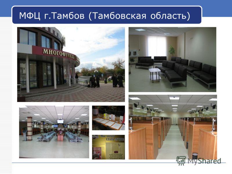 МФЦ г.Тамбов (Тамбовская область)