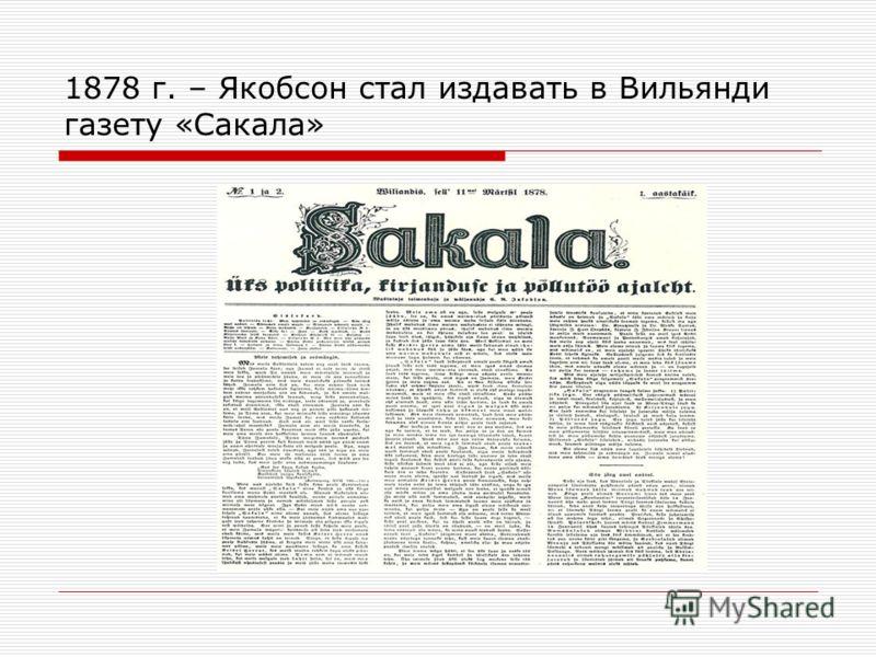1878 г. – Якобсон стал издавать в Вильянди газету «Сакала»