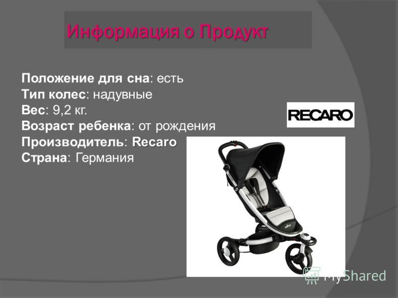Информация о Продукт Положение для сна: есть Тип колес: надувные Вес: 9,2 кг. Возраст ребенка: от рождения Recaro Производитель: Recaro Страна: Германия