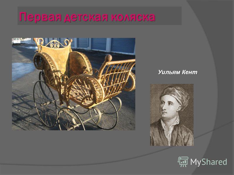 Первая детская коляска Уильям Кент