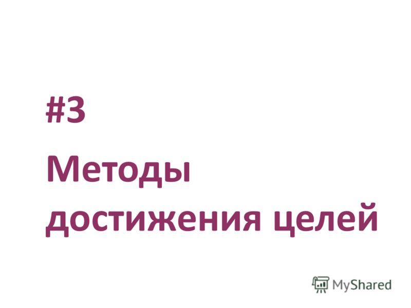 #3 Методы достижения целей