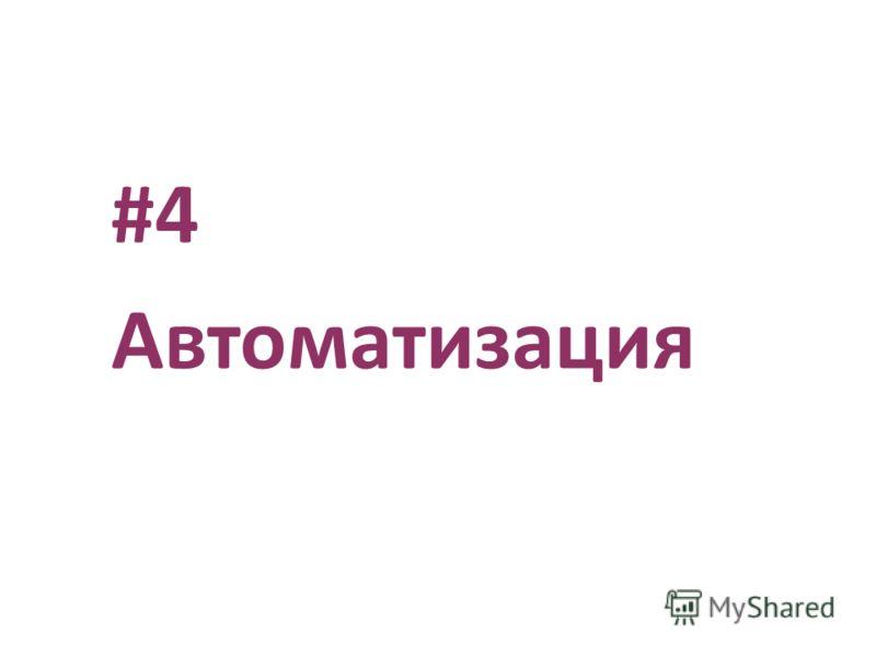 #4 Автоматизация