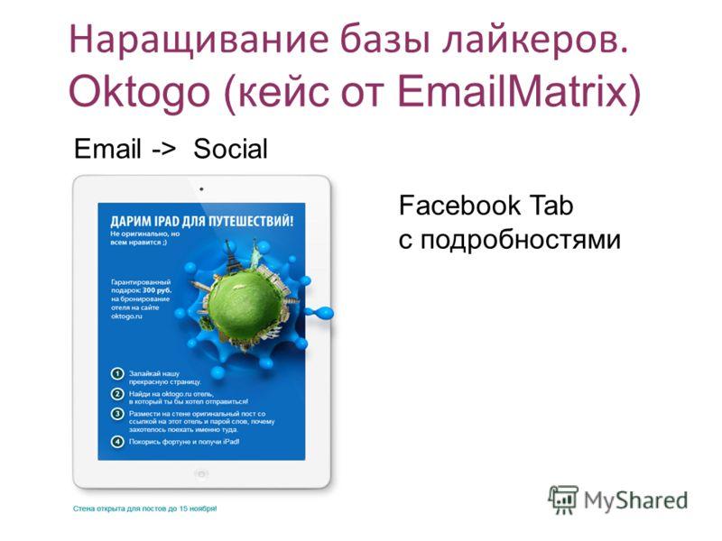 Наращивание базы байкеров. Oktogo ( кейс от EmailMatrix) Facebook Tab с подробностями Email -> Social