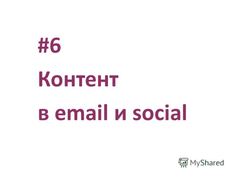 #6 Контент в email и social