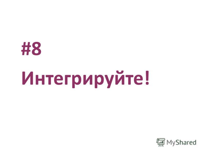 #8 Интегрируйте!